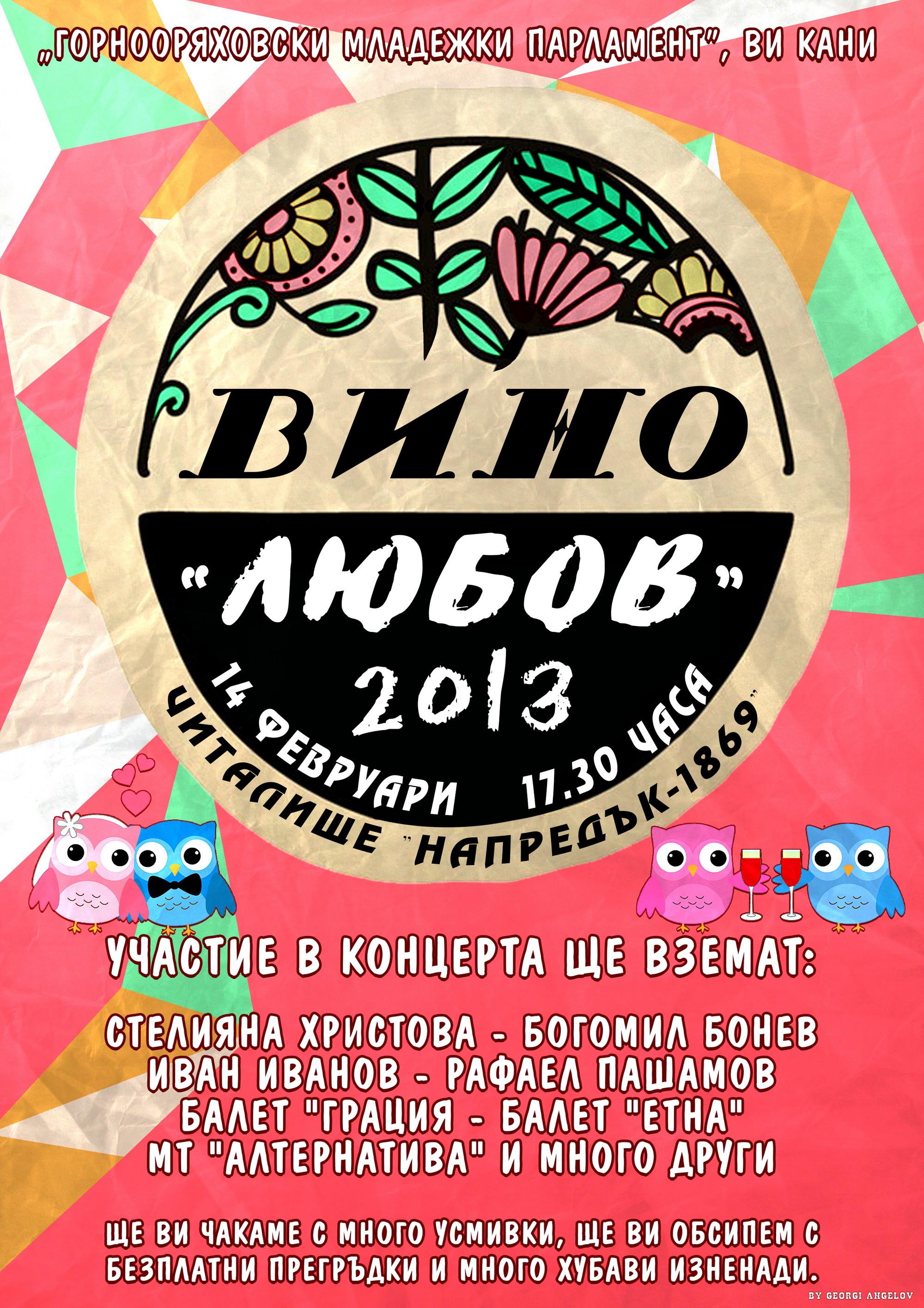 """Вино """"Любов"""" подаряват на 14 февруари от Горнооряховски младежки парламент"""