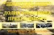 Изложба показва Долна Оряховица през годините