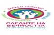 Горна Оряховица в общи туристически маршрути с Велико Търново и Дряново