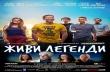 """Филмът """"Живи легенди"""" с прожекция в Горна Оряховица"""