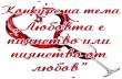 От Община Силистра канят горнооряховски поети за участие в конкурс за любовта