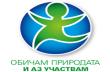 """Одобриха четири проекта за Общината от Националната кампания """"За чиста околна среда"""""""