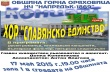 """Хор """"Славянско единство"""" посвещава концерт на 145 години град Горна Оряховица"""