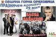 Горна Оряховица празнува на 29 май