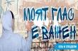 Информационна кампания на УНИЦЕФ България, посветена на правото на детско участие