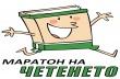 Започва маратонът на четенето в Община Горна Оряховица