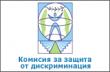 Комисията за защита от дискриминация организира приемна в Горна Оряховица