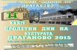 """С комедията """"Нашенци"""" в Драганово започват ХХХІV Пролетни дни на културата"""