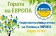 """Горнооряховското училище Европа се присъединява към националната инициатива """"Гората на Европа"""""""
