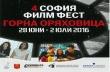 Хитови заглавия гостуват и това лято в киноседмицата на София Филм Фест в Горна Оряховица