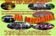"""За седми път Писарево посреща фолклорни изпълнители за националния фестивал """"На мегдана"""""""