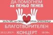 """НЧ """"Братя Грънчарови - 2002"""" и приятели организират благотворителен концерт за Пеньо Пенев"""