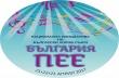 """За втори път Горна Оряховица се включва в националната инициатива """"България пее"""""""