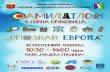 """Под мотото """"Опознай Европа"""" ще премине шестото издание на  ФАМИЛАТЛОН в Горна Оряховица"""