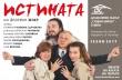 """Иван Бърнев и Мария Сапунджиева гостуват на горнооряховска сцена с пиесата """"Истината"""""""