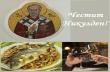 Над 1 700 именици празнуват на Никулден в Община Горна Оряховица