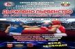 Боксьори от над 50 клуба идват за Държавно първенство в Горна Оряховица