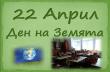 """Петокласници от СУ """"Вичо Грънчаров"""" отбелязаха Деня на Земята"""