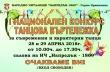 """Над 470 участници от страната ще се включат в І Национален конкурс """"Танцова въртележка"""""""