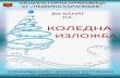 Горнооряховските художници канят на Коледна изложба