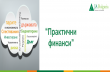 """Ученици от СУ """"Вичо Грънчаров"""" участват в програма """"Практични финанси"""""""