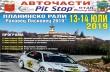 """Най-добрите пилоти и автомобили стартират в Планинското състезание """"Раховец Лясковец 2019"""""""